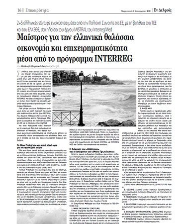 costa-nostrum-mme-papers-image